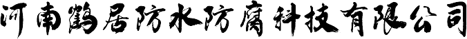 防水防腐卷材